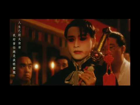 MV for Farewell My Concubine