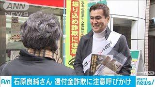 良純さん、ATM利用者に還付金詐欺への注意呼びかけ(19/12/13)