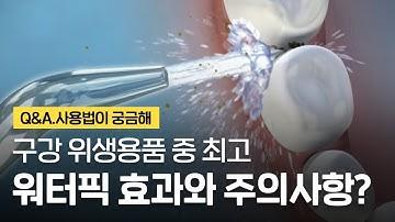 워터픽 구강세정기 사용법 효과와 주의사항! 치태/치석 제거 추천하는 이유