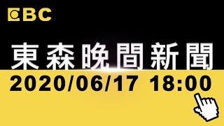 【東森晚間焦點新聞】2020/06/17 吳宇舒主播
