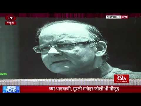 Condolence meet for Former Union Minister Arun Jaitley
