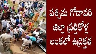 Tension Situation In Pathikolla Lanka | West Godavari District | TV5 News