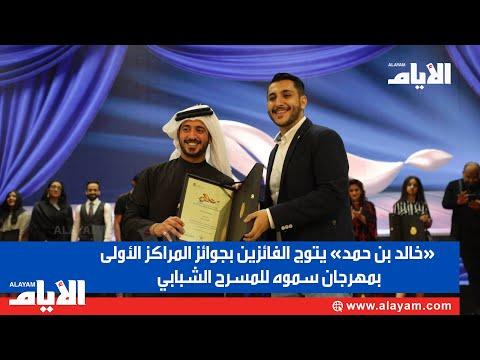 «خالد بن حمد» يتوج الفائزين بجوائز المراكز الأولى بمهرجان سموه للمسرح الشبابي  - نشر قبل 4 ساعة