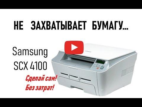 Samsung SCX-4100 (Xerox Pe114e) - не захватывает бумагу