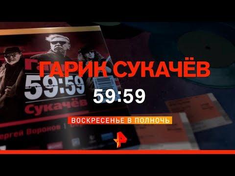 """Концерт Гарика Сукачева """"59:59""""/7 июля/00:00/СОЛЬ!"""