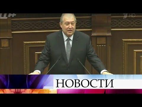Новым президентом Армении избран Армен Саркисян.
