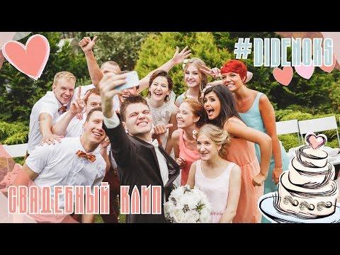 #DIDENOKS свадебный клип