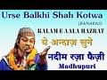 ये अन्दाज़ सुने  Nadeem Raza Faizi Madhupuri Naat 2018wahi Rab Hai Jisne TujhkoUrse Balkhi Shah