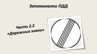 Запоминалки ПДД Дорожные знаки часть 2.2 ПДД 2018 Беларусь