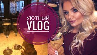 Уютный ВЛОГ:прилетела в Минск,турецкий сериал,Шуфутинский,мои планы на ноябрь