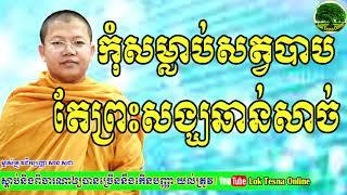 កុំសម្លាប់សត្វបាប តែព្រះសង្ឃឆាន់សាច់ - Do not Kill Animals, But Monks still eat Meat