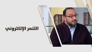 د. يزن عبده - التنمر الإلكتروني