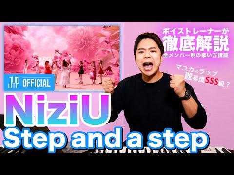 【歌い方】Step and a step / NiziU【メンバーの歌声を徹底解説】