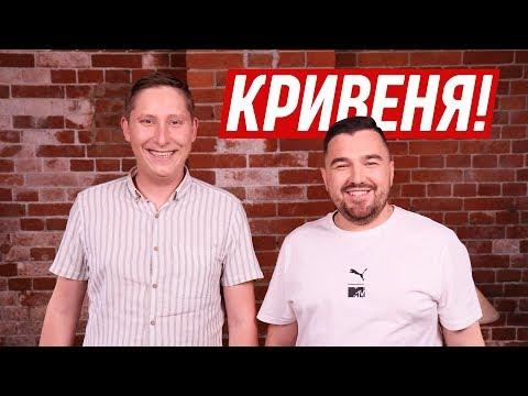 Кривеня - О возвращении в КВН / Камеди Баттл / Как была придумана Русская дорога / Шпеньков