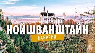 ЗАМОК НОЙШВАНШТАЙН Карантин, Бавария, жизнь в Германии | 18+