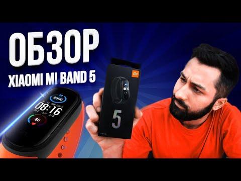 Распаковка и обзор Xiaomi Mi Band 5   Сравнение с Mi Band 4   Первое впечатление