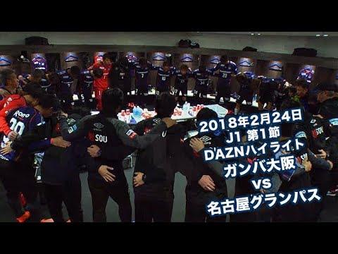 2018年2月24日 J1リーグ【第1節】ガンバ大阪 vs 名古屋グランパス  DAZNハイライト