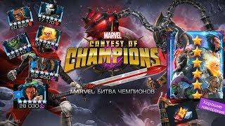 Marvel: Битва Чемпионов | Битва с Боссом: Дуэль с Дьяволом