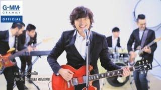 รออะไร - แหนม รณเดช【OFFICIAL MV】
