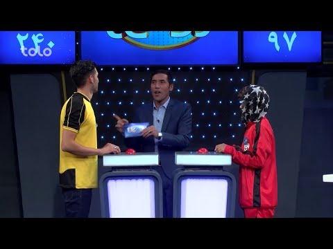 Ro Dar Ro (Family Feud) Shaheen Asmayee VS Kabul Team - EP.3 / شاهین آسمایی در مقابل تیم منتخب کابل