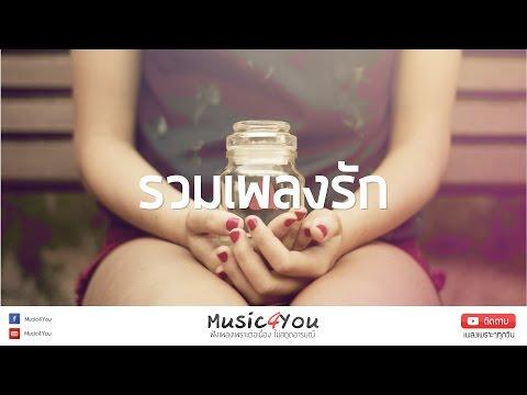 Music4You | รวมเพลงเพราะๆ อารมณ์แอบรัก ซึ้งๆ 2 ชัวโมง 2015