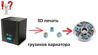 Испытание пластиков для 3D печати или печать грузов вариатора(, 2016-10-15T05:44:21.000Z)