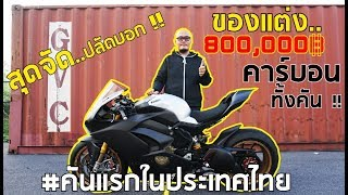 [EP.25] Ducati V4S คาร์บอนเต็มลำ #คันแรกในประเทศไทย พร้อมของแต่ง 8แสน !!