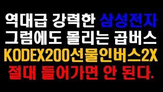 역사적신저가를 기록한 KODEX200선물인버스2X 바닥…