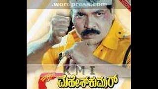 Mr Mahesh Kumar 1994 | Full Kannada Action Movie | Tiger Prabhakar | Shruthi