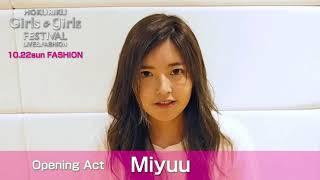 北陸ガールズガールズフェスティバル2017 【FASHION】OPENING ACTのMiyu...