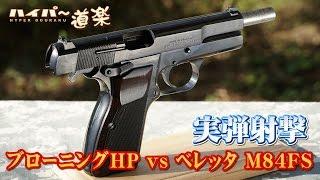 ブローニングHP vs ベレッタ M84FS グアム実弾射撃2016