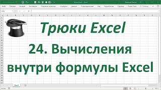 Трюк Excel 24. Вычисления внутри формулы Excel или кнопка F9