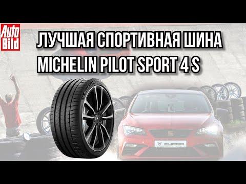 Шины Michelin Pilot Sport 4S лучшие спортивные шины / краткий обзор новостей№18