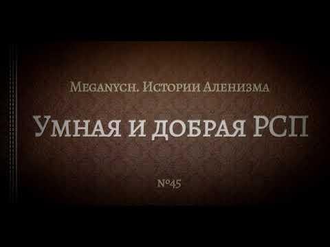 Умная и добрая РСП | Библиотека Меганыча. Аудиокнига для мужчин