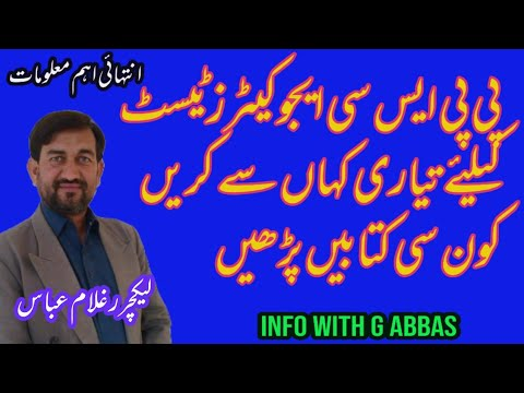 Download How to prepare for ppsc Educators Test | syllabus and books @Info With G Abbas