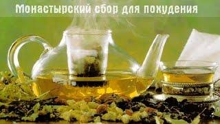 Монастырский целебный травяной чай