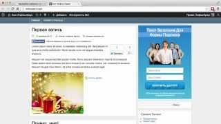 Як налаштувати форму підписки у бічній колонці блогу на WordPress