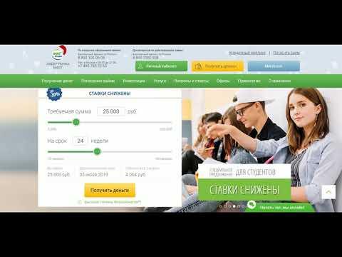 Миг Займ. Кредит или Деньги в долг. Займы онлайн на банковскую карту. Обзор и отзывы