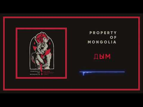 Property Of Mongolia - Дым | Smoke