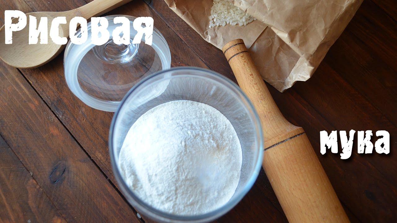 Что можно приготовить из рисовой муки в домашних условиях 52