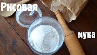 Рисовая мука. Как сделать рисовую муку