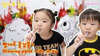 [Linda's Fam TV]엄마표놀이 아동미술 빨대로…