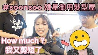 我換髮型啦😂 韓星御用髮型屋~歐巴髮型師戲超多、超可愛的啦|太妍、2NE1都在순수soonsoo做造型❤️ thumbnail