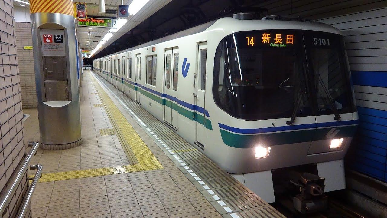 神戸 市営 地下鉄 神戸市:地下鉄料金表