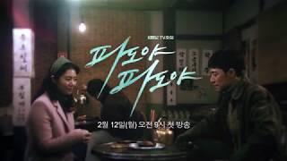 KBS TV소설 파도야 파도야 티저2(Teaser2)
