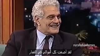 عمر الشريف يتحدث عن الفتاة التي جعلته يكسب مليون دولار في ليلة .. مترجم .. الاشياء التي لا تذاع علي