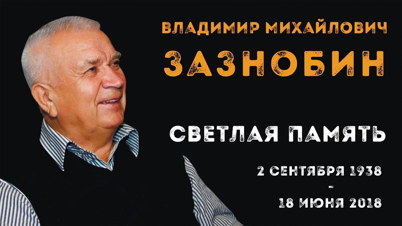 Zaznobinské čtení 3. - 5. září Petrohrad