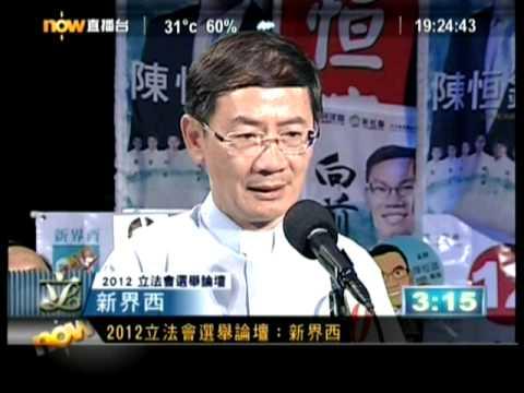 NOW TV 2012 立法會選舉論壇:新界西(2012.08.24)