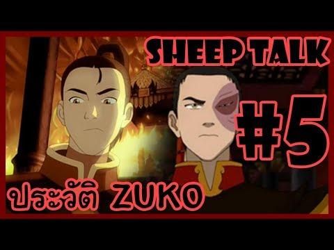 Sheep Talk ตอน Avatar The Last Airbender : ประวัติ Zuko #5