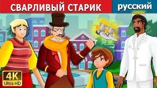 СВАРЛИВЫЙ СТАРИК   The Grumpy Old Man Story in Russian   сказки на ночь   русский сказки